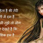 Shayari Images 66
