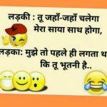 319 Funny Whatsapp Jokes Chutkule Images In Hindi Good Morning Images Good Morning Photo Hd Downlaod Good Morning Pics Wallpaper Hd