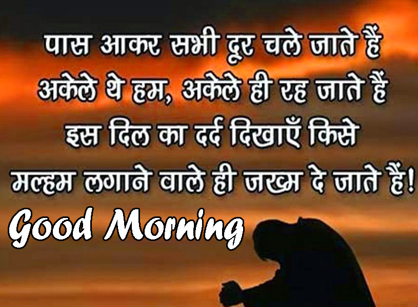 good morning pics Pictures In Hindi Quotes