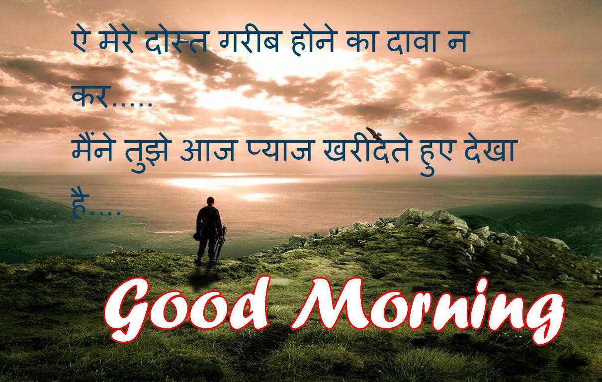 good morning pics Wallpaper for Whatsapp