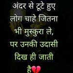 Heart Touching Whatsapp DP 38