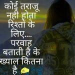 Heart Touching Whatsapp DP 39