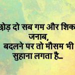 Hindi Attitude Pics 9
