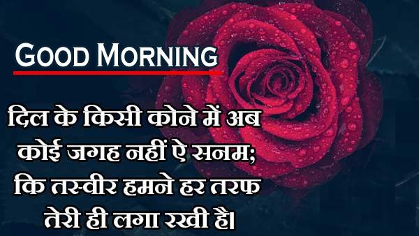 Hindi Good Morning Images 11