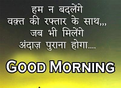Hindi Good Morning Images 6