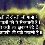 Hindi Judai Shayari Images 10