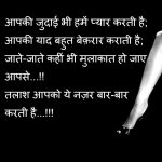 Hindi Judai Shayari Images 12
