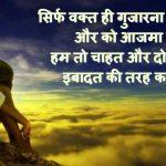 Hindi Judai Shayari Images 16