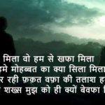 Hindi Judai Shayari Images 18