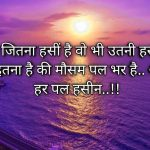 Hindi Judai Shayari Images 19