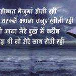 Hindi Judai Shayari Images 2