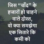Hindi Judai Shayari Images 22