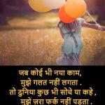 Hindi Judai Shayari Images 25
