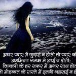 Hindi Judai Shayari Images 26