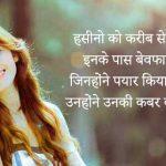 Hindi Judai Shayari Images 28