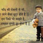 Hindi Judai Shayari Images 30
