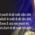 Hindi Judai Shayari Images 31