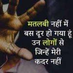 Hindi Judai Shayari Images 32