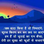 Hindi Judai Shayari Images 33