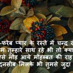 Hindi Judai Shayari Images 34