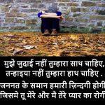 Hindi Judai Shayari Images 35