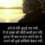 Hindi Judai Shayari Images 36