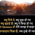 Hindi Judai Shayari Images 37