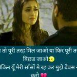 Hindi Judai Shayari Images 39