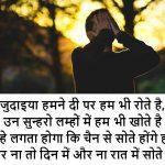 Hindi Judai Shayari Images 41