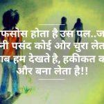 Hindi Judai Shayari Images 42