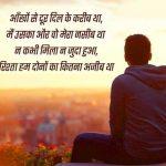 Hindi Judai Shayari Images 43