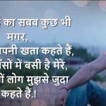 Hindi Judai Shayari Images 44