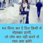 Hindi Judai Shayari Images 46