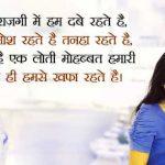 Hindi Judai Shayari Images 47