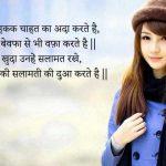 Hindi Judai Shayari Images 48