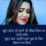 Hindi Judai Shayari Images 5