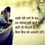 Hindi Judai Shayari Images 50