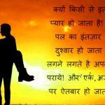 Hindi Judai Shayari Images 51