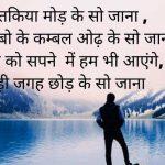 Hindi Judai Shayari Images 53