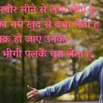 Hindi Judai Shayari Images 55