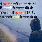 Hindi Judai Shayari Images 56