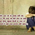 Hindi Judai Shayari Images 57