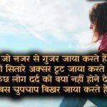 Hindi Judai Shayari Images 6