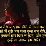 Hindi Judai Shayari Images 7