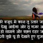 Hindi Judai Shayari Images 9