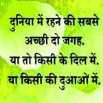 Hindi Life Quotes Status Whatsapp DP Images 13
