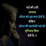 Hindi Life Quotes Status Whatsapp DP Images 16