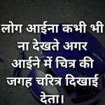 Hindi Life Quotes Status Whatsapp DP Images 21