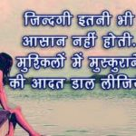 Hindi Life Quotes Status Whatsapp DP Images 24