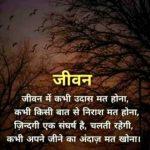 Hindi Life Quotes Status Whatsapp DP Images 31